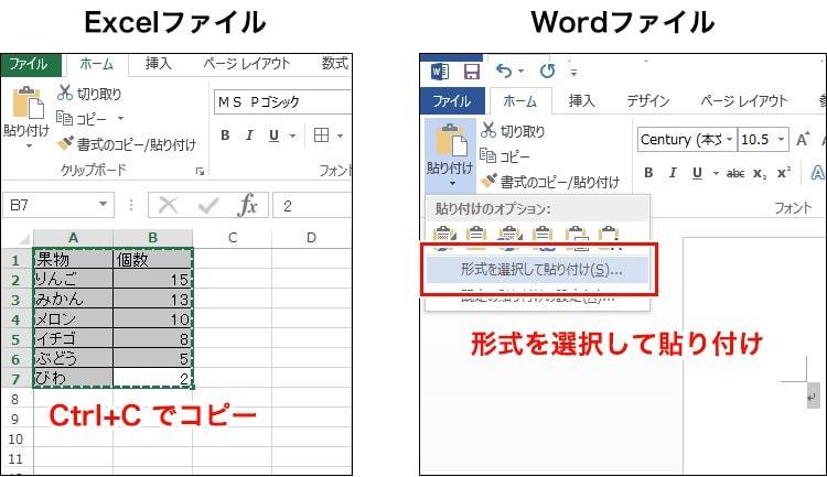 word ワード とexcel エクセル 違い 使い分けから変換方法まで解説